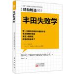 丰田失败学 [日]OJT解决方案股份有限公司 9787520700191