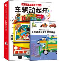 车辆动起来立体书 超好玩的立体翻翻书 汽车动起来立体书 3d儿童书籍益智书男孩宝宝 5-6岁好玩的交通工具百科玩具书