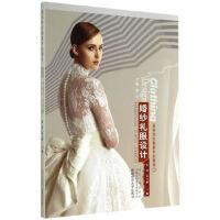 【新书店正版】婚纱礼服设计 张涛,信玉峰 西南师范大学出版社 9787562169512