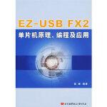 EZ-USB FX2单片机原理、编程及应用