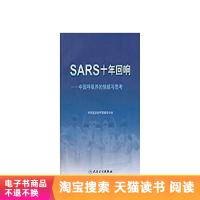 LSARS十年回响――中国呼吸界的情感与思考人卫社【电子书】