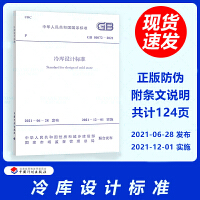 正版现货 GB 50072-2010 冷库设计规范 中国计划出版社 正版建筑设计规范 冷库设计规范 GB 50072-2
