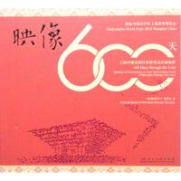 【正版新书】映像600天:上海市浦东新区世博周边区域缩影 《映像600天》编委会 上海人民美术出版社 978753226