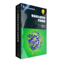 精编蛋白质科学实验指南