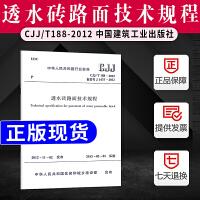 正版现货 CJJ/T188-2012 透水砖路面技术规程 CJJ188-2012 中国建筑工业出版社