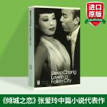 倾城之恋 英文原版Love in a Fallen City 英文版小说 张爱玲 华研原版