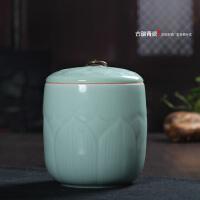 特价龙泉青瓷莲花茶叶罐陶瓷大号储物普洱绿茶无纺布密封罐