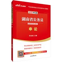 湖南公务员考试用书 中公2020湖南省公务员录用考试专业教材申论