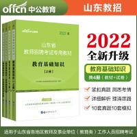 中公2019山东省教师招聘考试用书教育基础知识教材真题模拟3本套