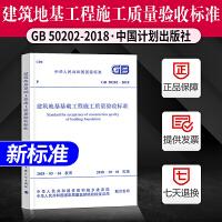 正版国标 GB 50202-2018 建筑地基基础工程施工质量验收标准 规范地基基础 施工质量 50202国家标准 代替