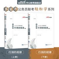 中公教育2019多省市公务员联考轻松学系列:行测的规律(上册下册)