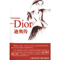 迪奥传 (法)波希娜,尉晓东,潘洋 中国旅游出版社