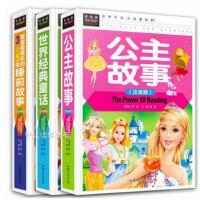 公主故事大全集 3册 世界经典童话(注音版)女孩喜爱的睡前故事书寓言芭比儿童读物5-6-7-8-9-10-12岁 小学