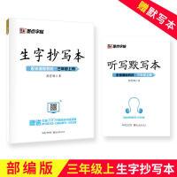 2019秋 墨点字帖 生字抄写本 三年级/3年级上册 配部编版教材