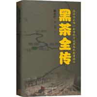 【新书店正版】 黑茶全传 陈社行 中华工商联合出版社 9787515805535
