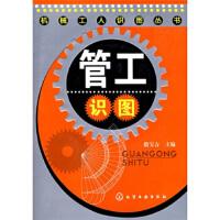 【正版新书】管工识图 隋宝吉 化学工业出版社 9787122003720