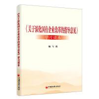 关于深化国有企业改革的指导意见 学习读本