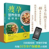 瘦孕营养食谱:视频版(汉竹)