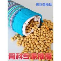黄豆枕颈椎枕头单人大豆枕头荞麦黄豆枕头大豆脊椎颈椎枕