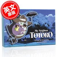 现货 宫崎骏 龙猫电影周边书 立体便签卡片与信封 10张 英文原版 My Neighbor Totoro 10 Pop
