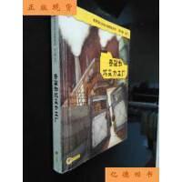 【二手旧书9成新】查理和巧克力工厂 /罗尔德・达尔 明天出版社