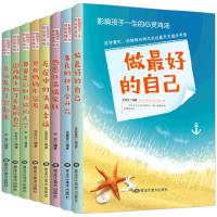 心灵鸡汤全套8册中小学生课外阅读书籍必读正版读物经典9-12-10-15-13-16岁儿童文学励志四