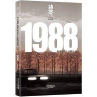 正版 1988(我想和这个世界谈谈插图纪念版)经全新修订 描述世界之广大 探寻人心之复杂 韩寒青春文学 韩寒的书 韩寒