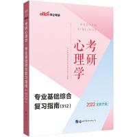 中公2018考研心理学专业基础综合复习指南312