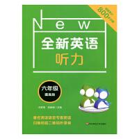 2019版 全新英语听力 六年级提高版 华东师范大学出版社