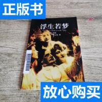 [二手旧书9成新]浮生若梦 /不详 中国致公