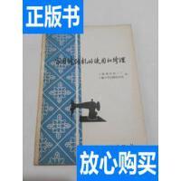 [二手旧书9成新]家用缝纫机的使用和维修 /上海缝纫机一厂 上海百