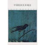 【新书店正版】 中国民间美术观念 吕品田 湖南美术出版社 9787535627391