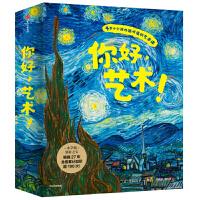 你好,艺术 结城昌子著 全13册 梵高莫奈雷诺阿毕加索高更等13位艺术大师共收录来自世界50座博物馆的165幅经典画作中