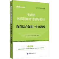 2022安徽省教师招聘考试教材:教育综合知识全真题库(全新升级)