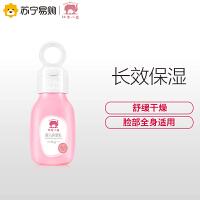 红色小象婴儿保湿乳99ml 新生儿宝宝护肤润肤露身体乳润肤乳