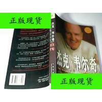【二手旧书9成新】杰克韦尔奇自传 /: [美]杰克韦尔奇,约翰拜恩
