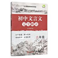 初中文言文完全解读六年级/6年级上下册与沪教版新教材配套上海教育出版社