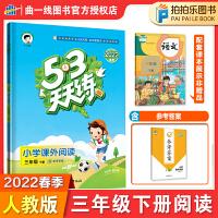 53天天练小学课外阅读三年级下册(五三)人教部编版