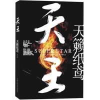 天王 天籁纸鸢 甘肃人民美术出版社
