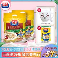 西��中老年�X�S�I�B燕��片700g*2袋��片即食早餐�_��I�B��立小袋�b未添加蔗糖