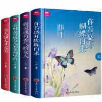 精装全4册女人心灵修养励志书女人强大才完美你若盛开清风自来做灵魂有香气的女人卡耐基写给女人的幸福忠告