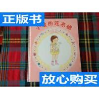 [二手旧书9成新]小爱的连衣裙 /[日]小宫由 著;[日]猿渡静子 ?