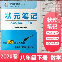 2020春 状元笔记 八年级数学下册 人教版RJ 龙门状元系列