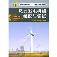 新能源系列--风力发电机组装配与调试(卢为平)