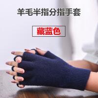 羊毛半指手套女冬季情侣分指露指男手套户外骑车学生打字针织保暖 均码
