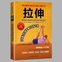 现货正版 拉伸(升级版)放松肌肉和防治损伤的关键运动健身日常生活办公室中老年人室内外有氧运动健身 健身书籍