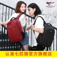 七匹狼商务大容量双肩包男书包中学生女电脑包休闲男士背包旅行包