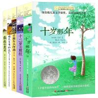 正版 全5册 长青藤大奖小说 6-12岁小学生课外书 十岁那年 十二岁的旅行 后的夏天 手推车大作战 明天会有好运气