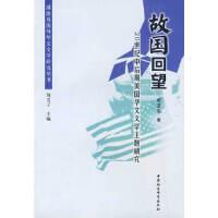 【旧书二手书9成新】故国回望 李亚萍 9787500458500 中国社会科学出版社