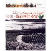 【新书店正版】法国 葡萄酒的盛宴 刘沙,唐勇 上海文化出版社 9787807402466